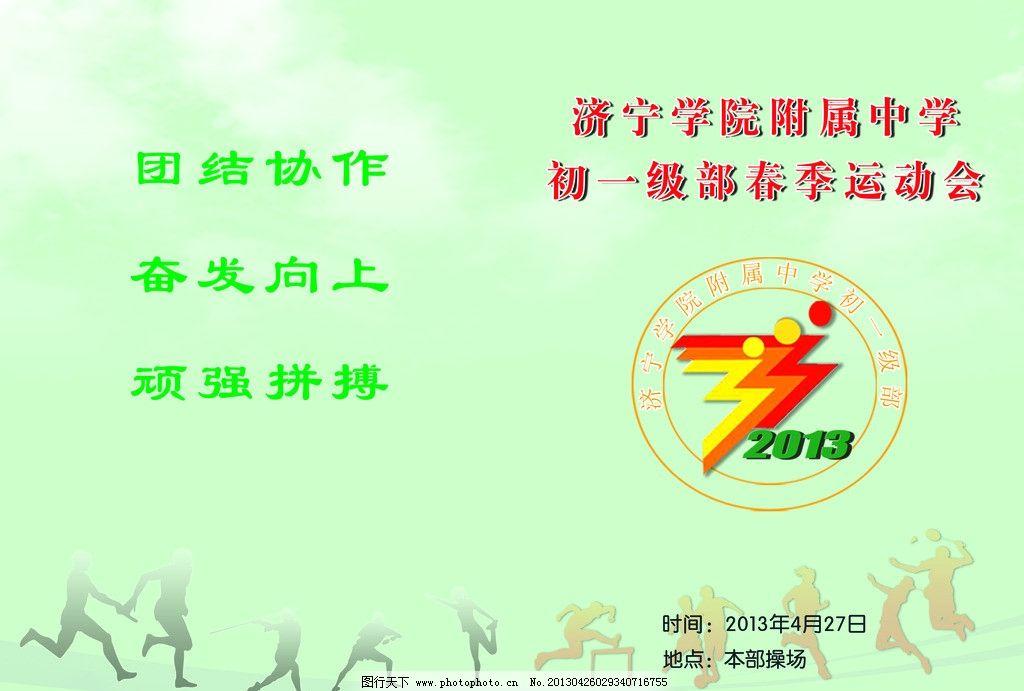 2013运动会 学校运动会 运动项目 运动人物 简笔画 画册设计 广告设计-