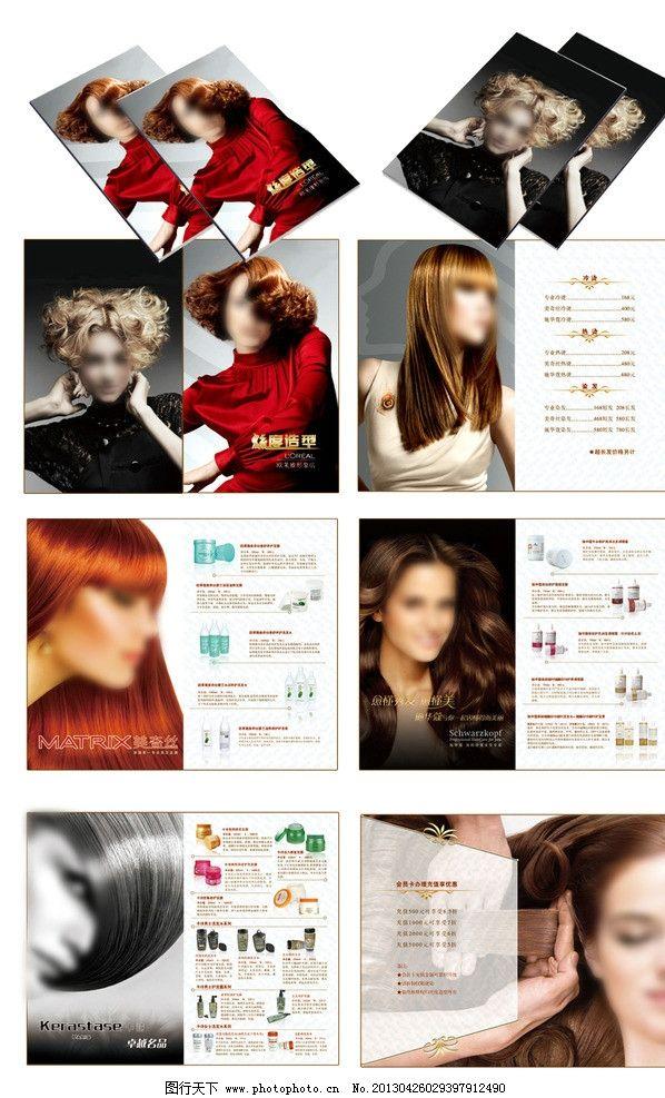 美发产品宣传册图片图片
