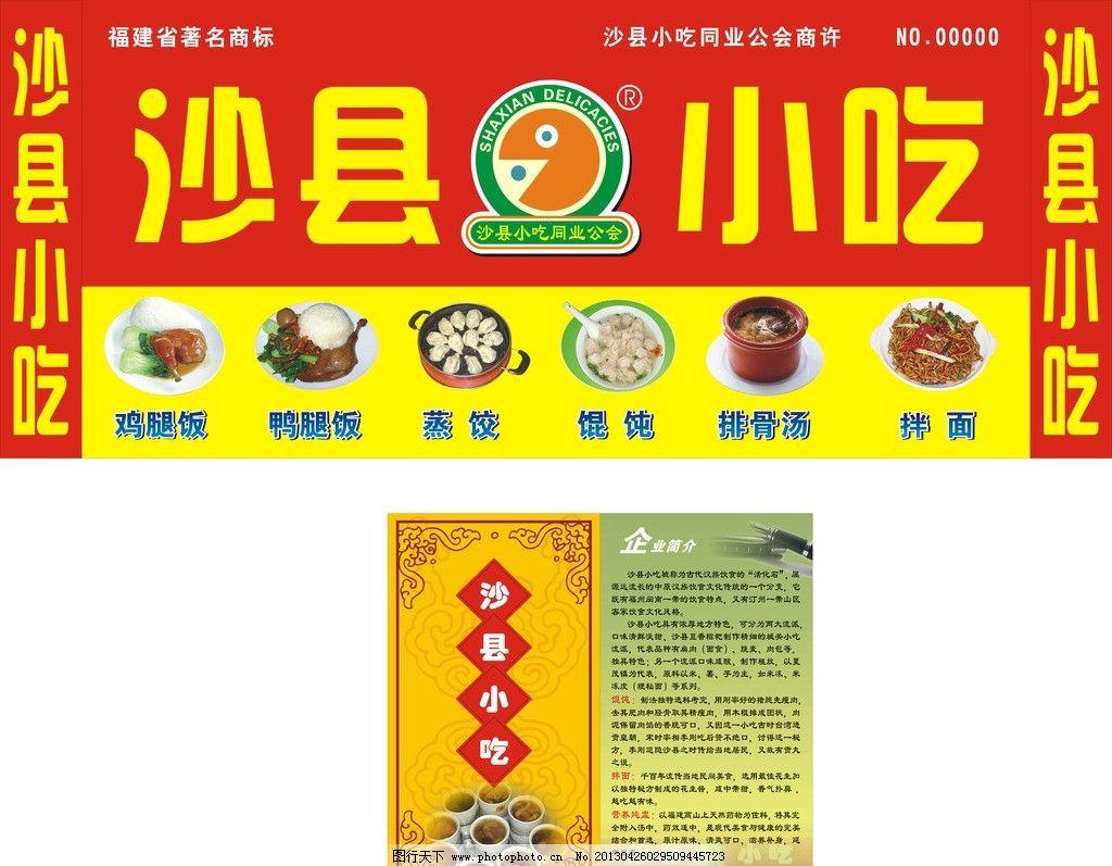 小吃店门头 沙县小吃招牌 广告设计模板 源文件 广告设计 矢量 cdr