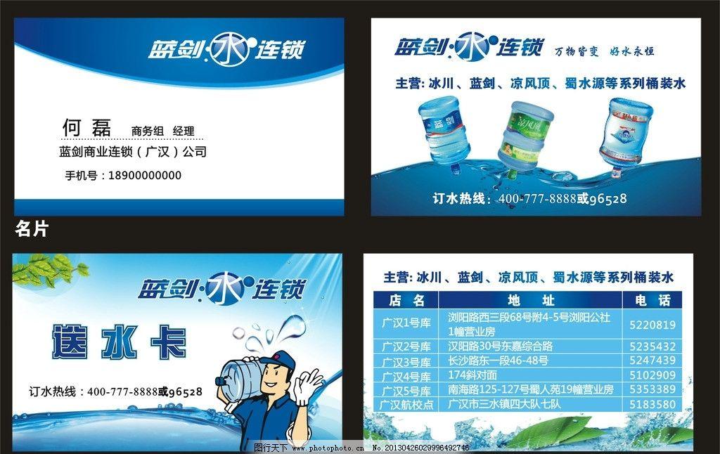 桶装水名片送水卡图片