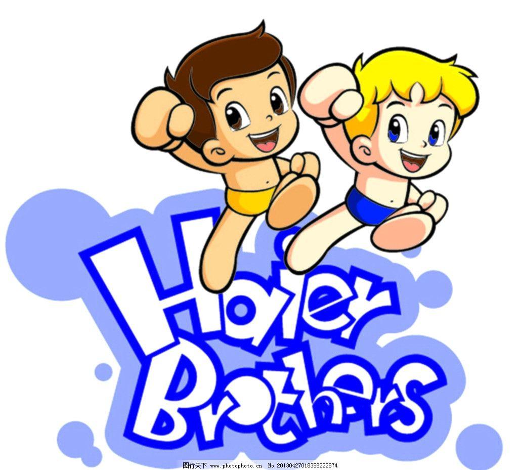海尔标志图片,海尔兄弟 海尔小孩 动漫动画-图行天下