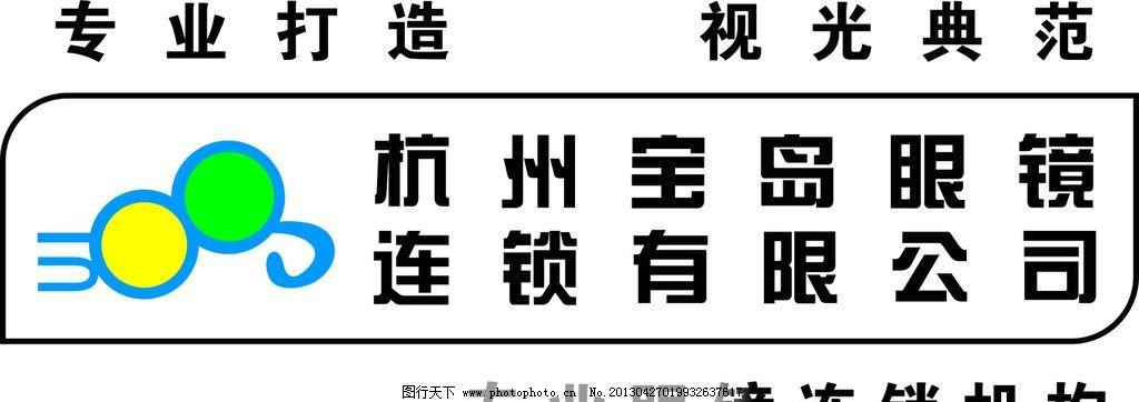宝岛眼镜 logo 杭州宝岛眼镜 标志 连锁眼镜标志 标识标志图标