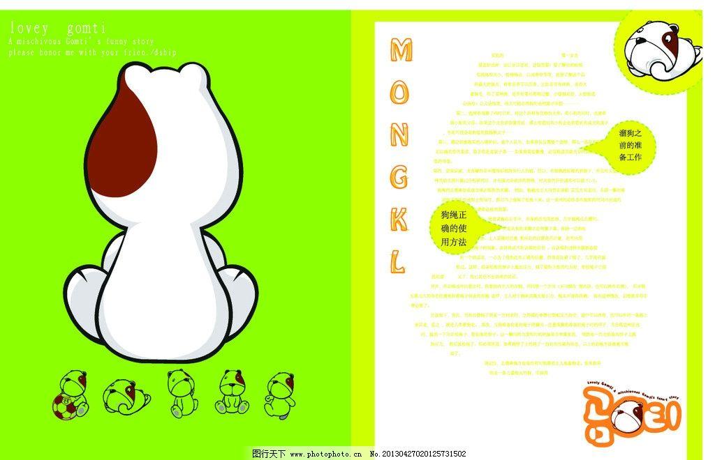 卡片 贺卡 小熊 海报 素材 动物 卡通设计 广告设计 矢量 ai