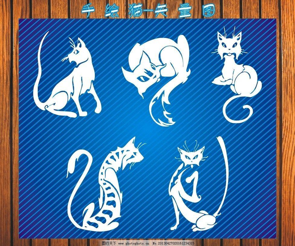 手绘猫 矢量图图片