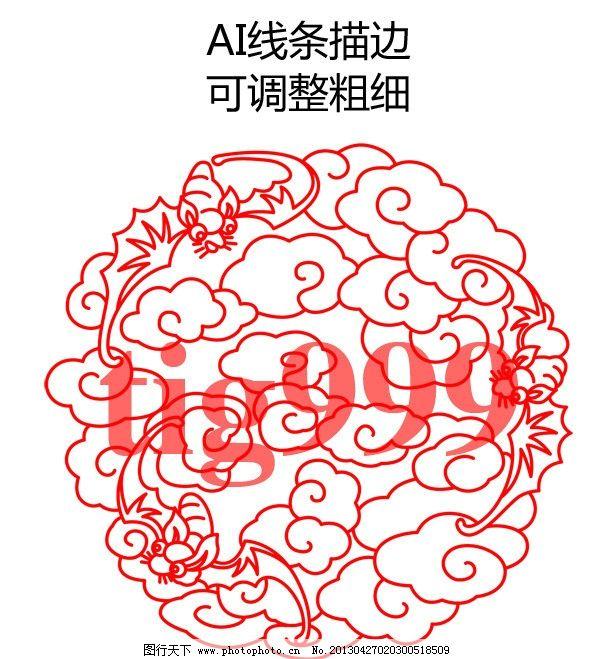 祥云花纹 蝙蝠 祥云 传统 图案 吉祥图案 线描 花纹花边 底纹边框