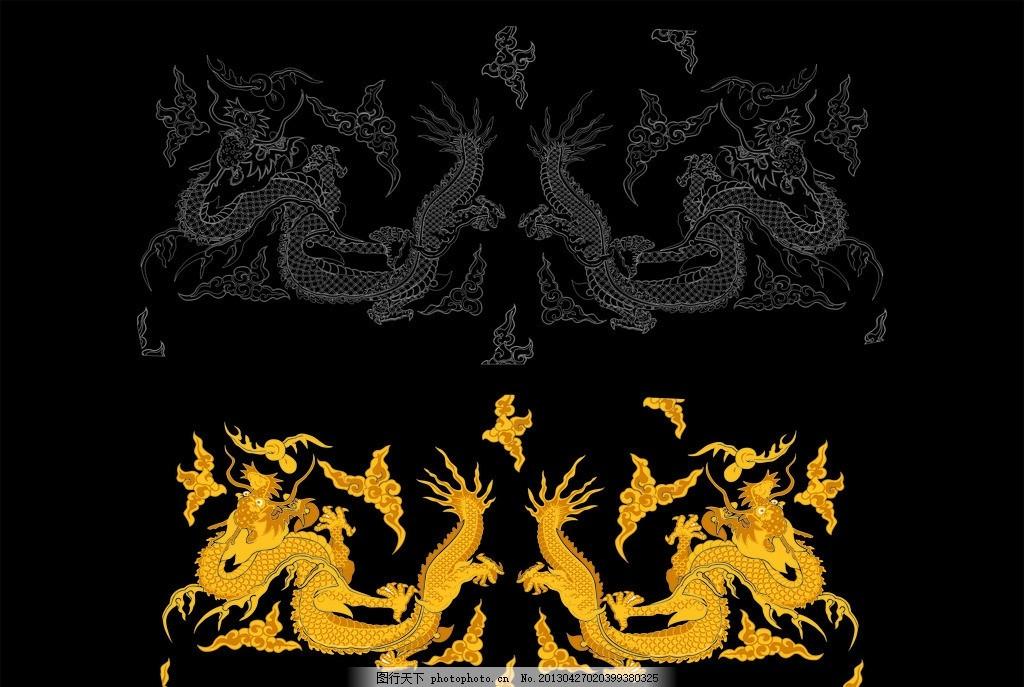 精致龙图 祥云 矢量 装饰 古代元素 花纹花边