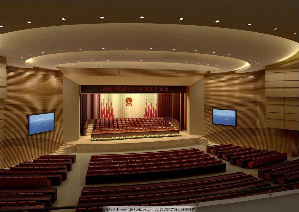 礼堂 工装 办公空间 大型会议室 开会图片