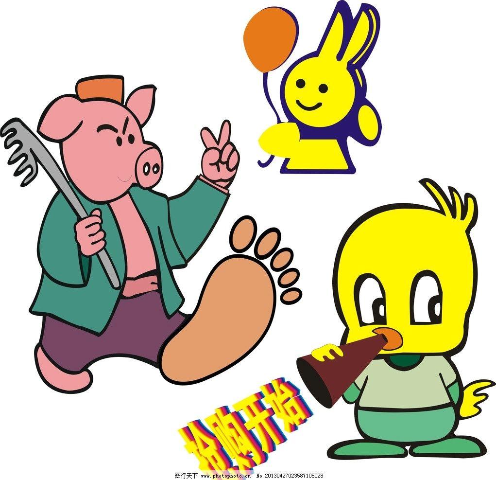 卡通可爱图片 卡通猪八戒可爱 卡通 海报 设计 卡通设计 广告设计