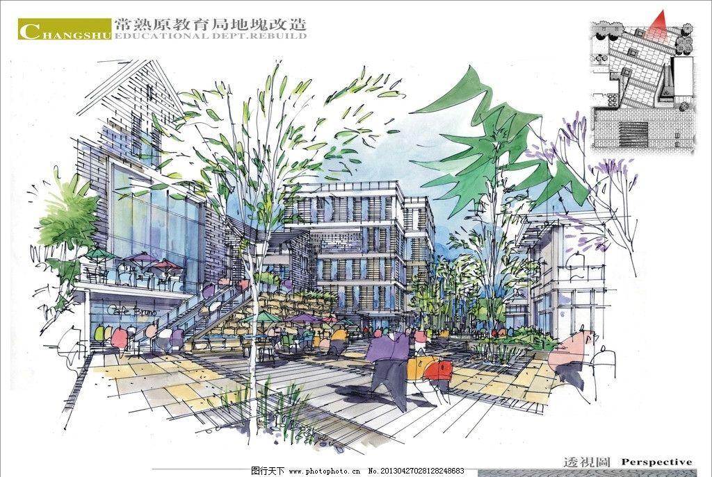 景观设计透视图 商业广场 效果图图 手绘效果图 景观设计 园林景观 环