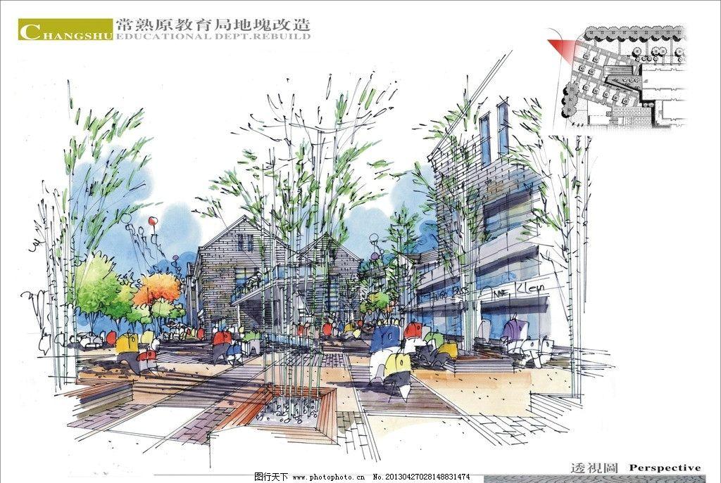 景观设计手绘效果图 商业广场