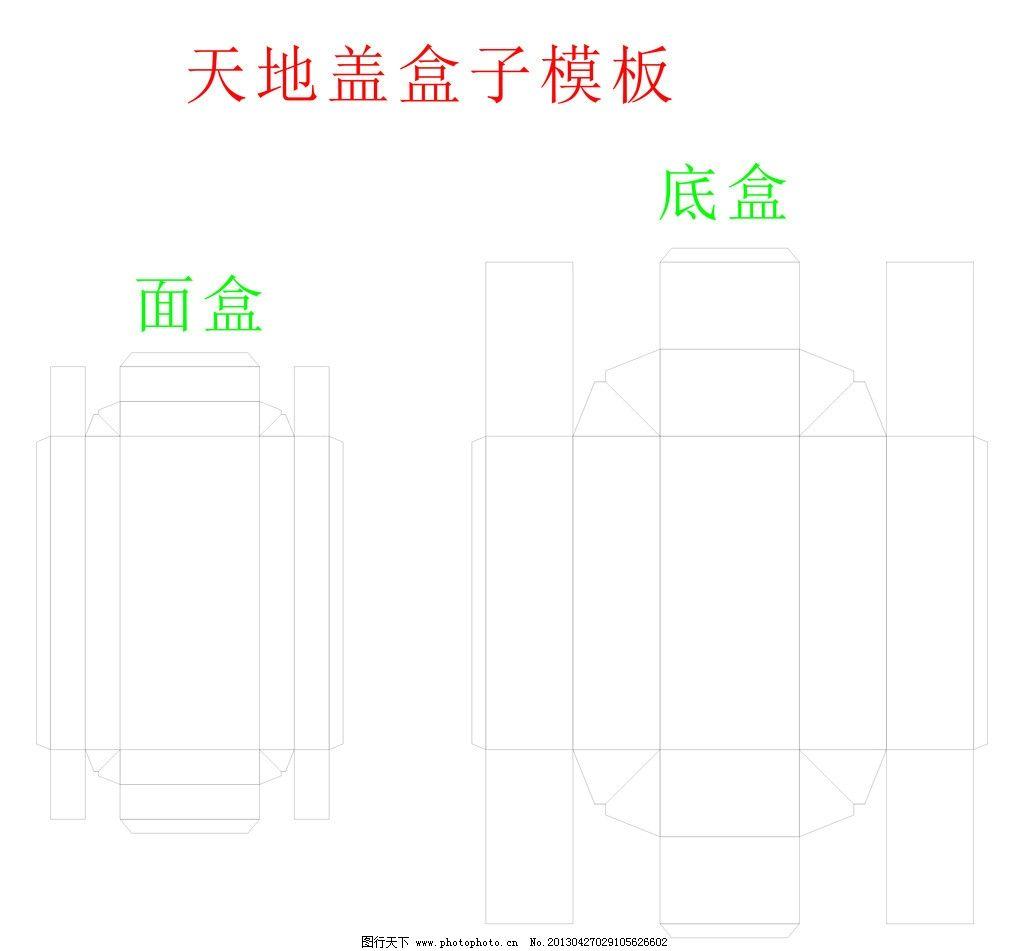 天地盖盒子设计模板图片