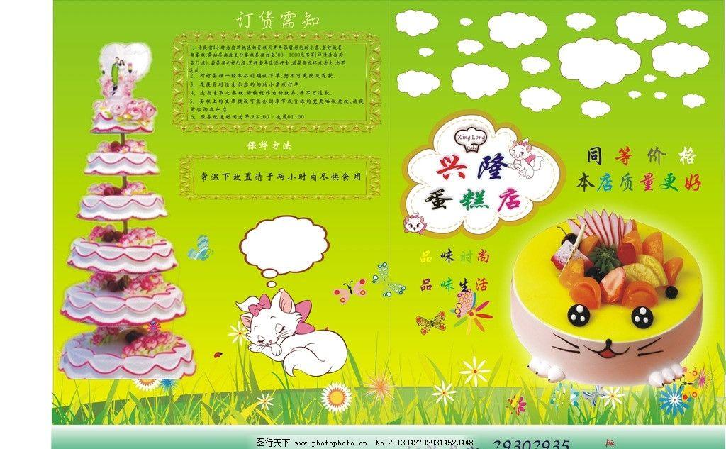 蛋糕 画册      可爱 卡通 儿童 生日蛋糕 画册设计 广告设计 矢量