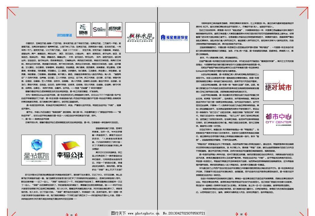 画册排版 画册 书 排版 文章板式 板式 画册设计 广告设计 矢量 ai