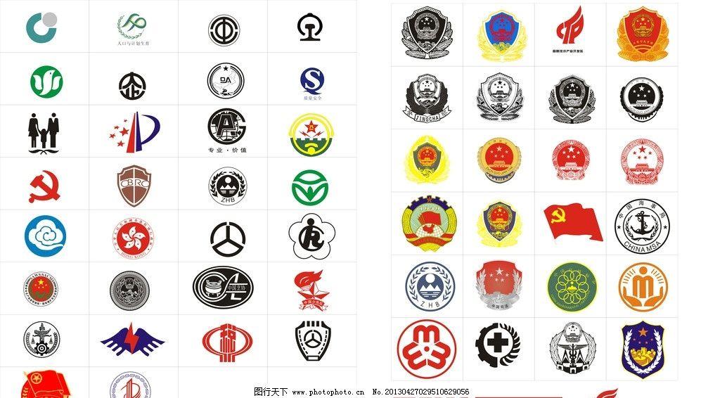 标志 警徽 警标 工会标志 安全质量标志 专业价值标志 党徽 中国海事