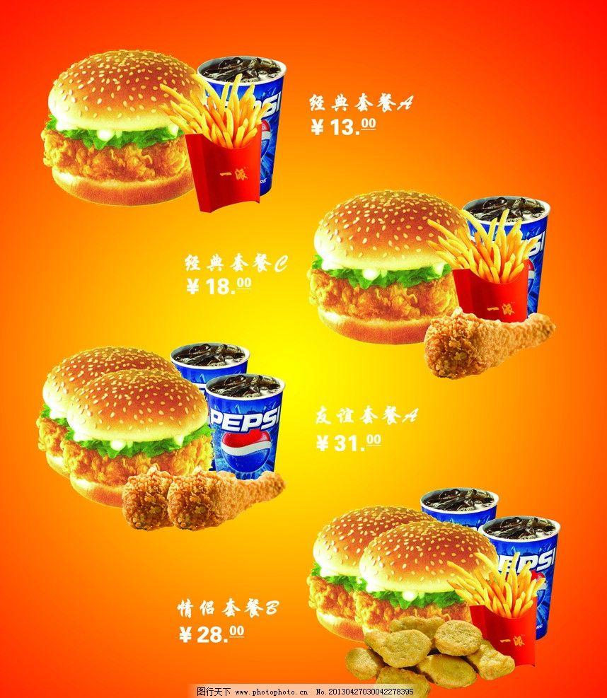 麦加美 套餐 汉堡 可乐 鸡腿 海报设计 广告设计模板 源文件 200dpi