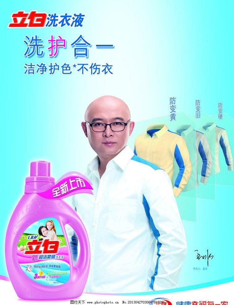 立白洗衣液海报 立白洗衣液 立白海报 孟非版 海报设计 广告设计模板