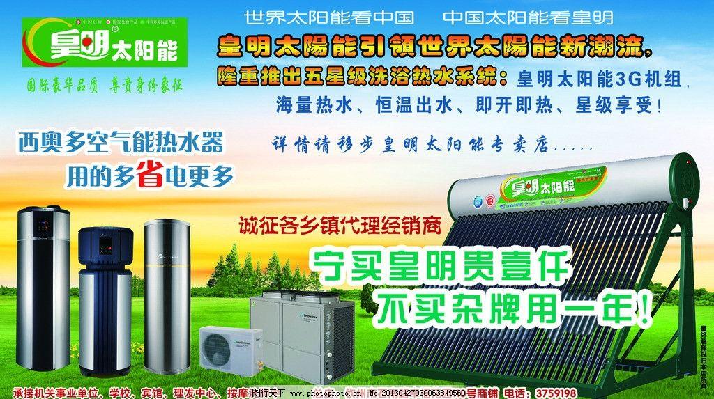 皇明太阳能广告图片
