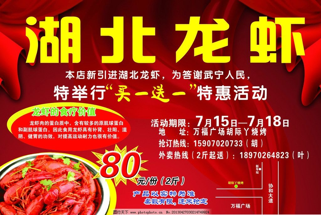 湖北龙虾 龙虾传单 龙虾宣传页 美味龙虾 香辣虾 dm宣传单 广告设计