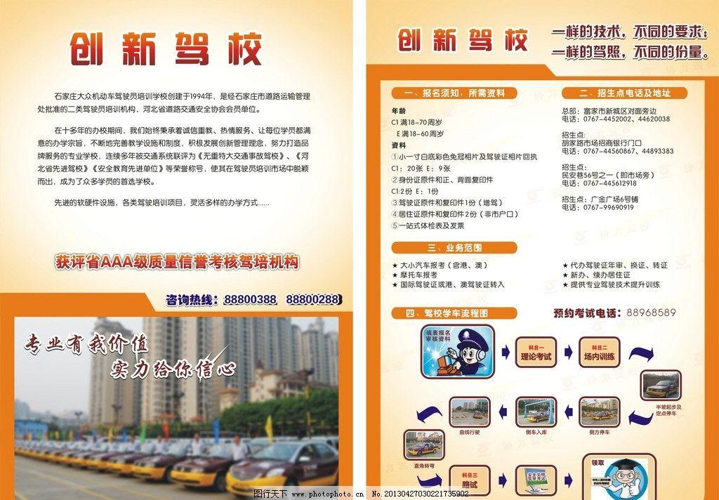 驾驶学校 宣传单张 单张 学车 流程图 单张矢量 dm宣传单 广告设计