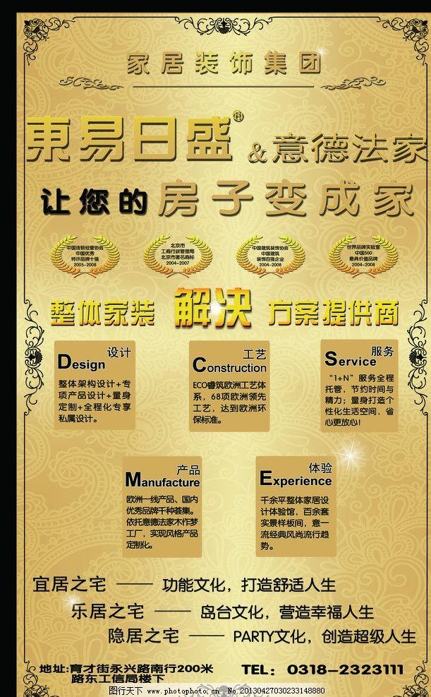 东易日盛 酒店电梯 装修公司 电梯广告 公司宣传 dm宣传单 广告设计