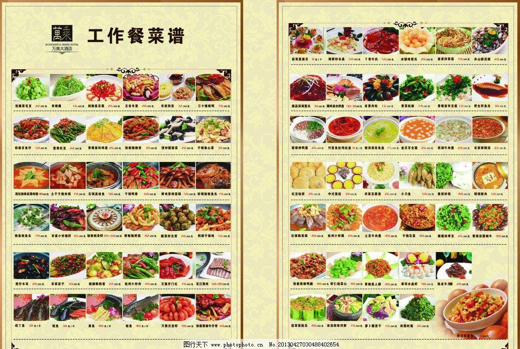 菜单 欧式背景 酒店菜单 菜谱 欧式花边 工作餐标准 菜单菜谱 广告