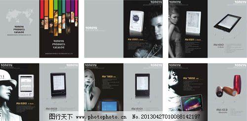 数码科技公司产品画册设计 数码科技公司产品画册设计免费下载 产品画册封面