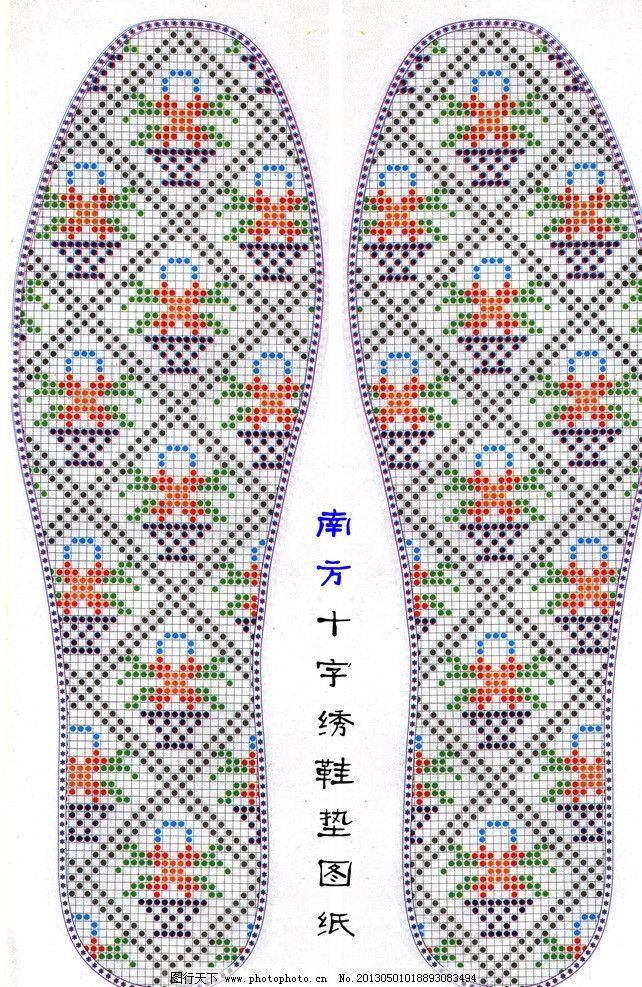 十字绣鞋垫图纸图片