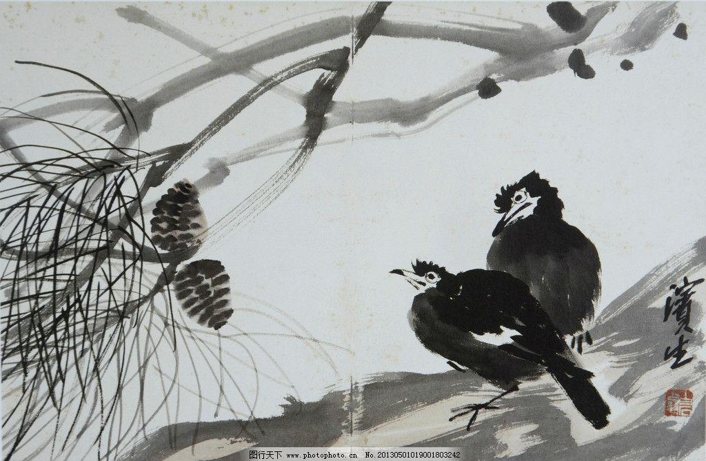 齐白石 国画 松树 八哥 美术 绘画书法 文化艺术 设计 300dpi jpg