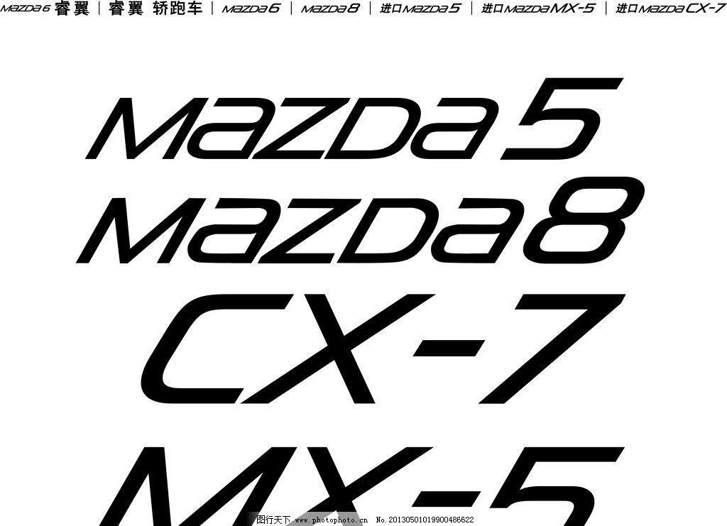 马自达车型标准字体 马六 睿翼 矢量 标识标志图标图片