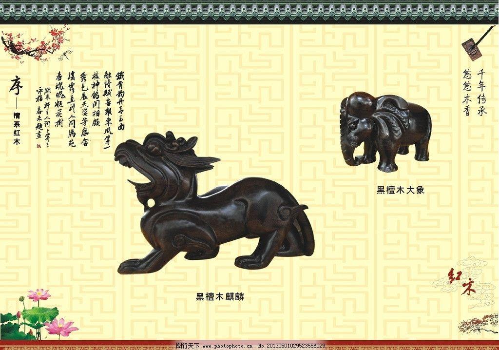黑檀木麒麟大象图片