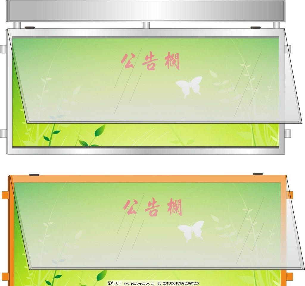 宣传栏 不锈钢 烤漆 宣传栏实物造型 公告栏 展板模版 展示栏 校园