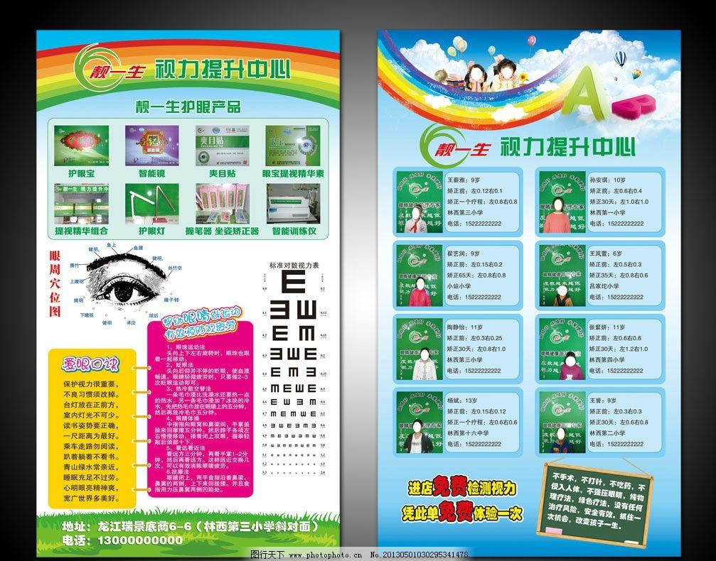 标准视力表 爱眼口诀 小黑板 靓一生护眼产品 dm宣传单 广告设计模板