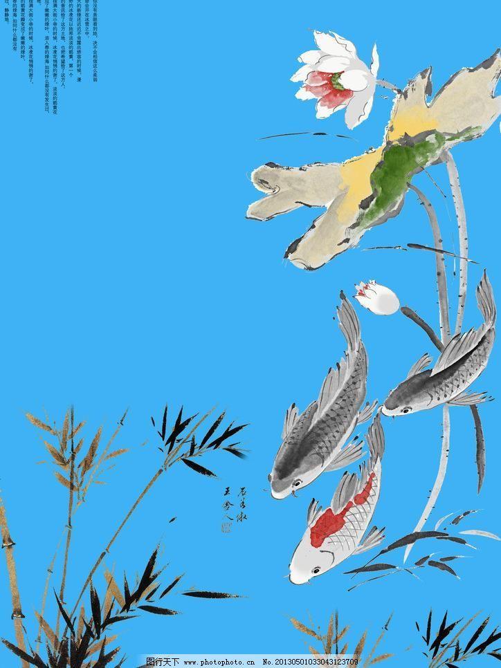 水墨荷花鱼 插图 动漫 风景 蓝色 鲤鱼 诗 水墨荷花鱼素材下载
