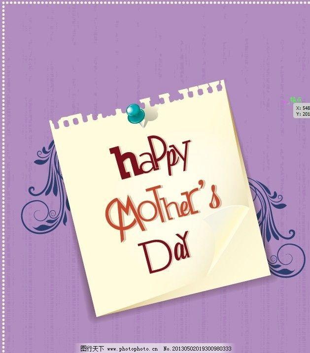 母亲节贺卡 海报 母亲 花卡 鲜花 母爱 感恩 贺卡 小花 花纹 花朵