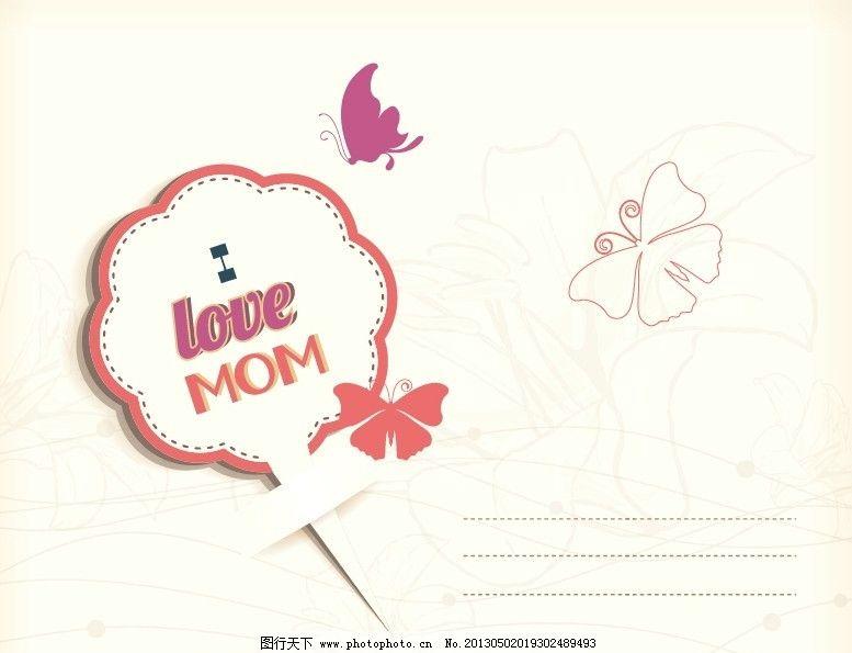 母亲节贺卡 鲜花背景图片
