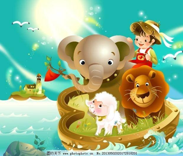 动物乐园 动物园 小象 狮子 绵阳 儿童 海洋 海水 海浪 梦幻乐园 成长
