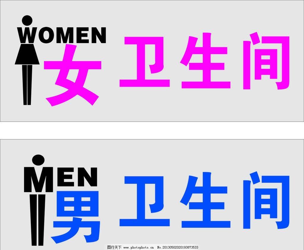 男女卫生间        wc 男卫生间 女卫生间 其他 标识标志图标图片