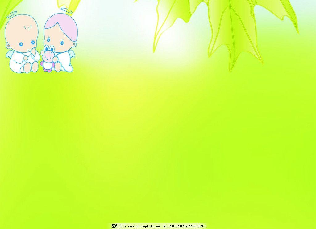 宣传板 卡通 儿童 绿色 树叶 白色 底纹背景 底纹边框 矢量