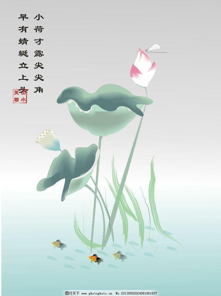 手绘荷花图 荷花 荷叶 小荷 蜻蜓 印章 鱼 山水风景 自然景观 矢量