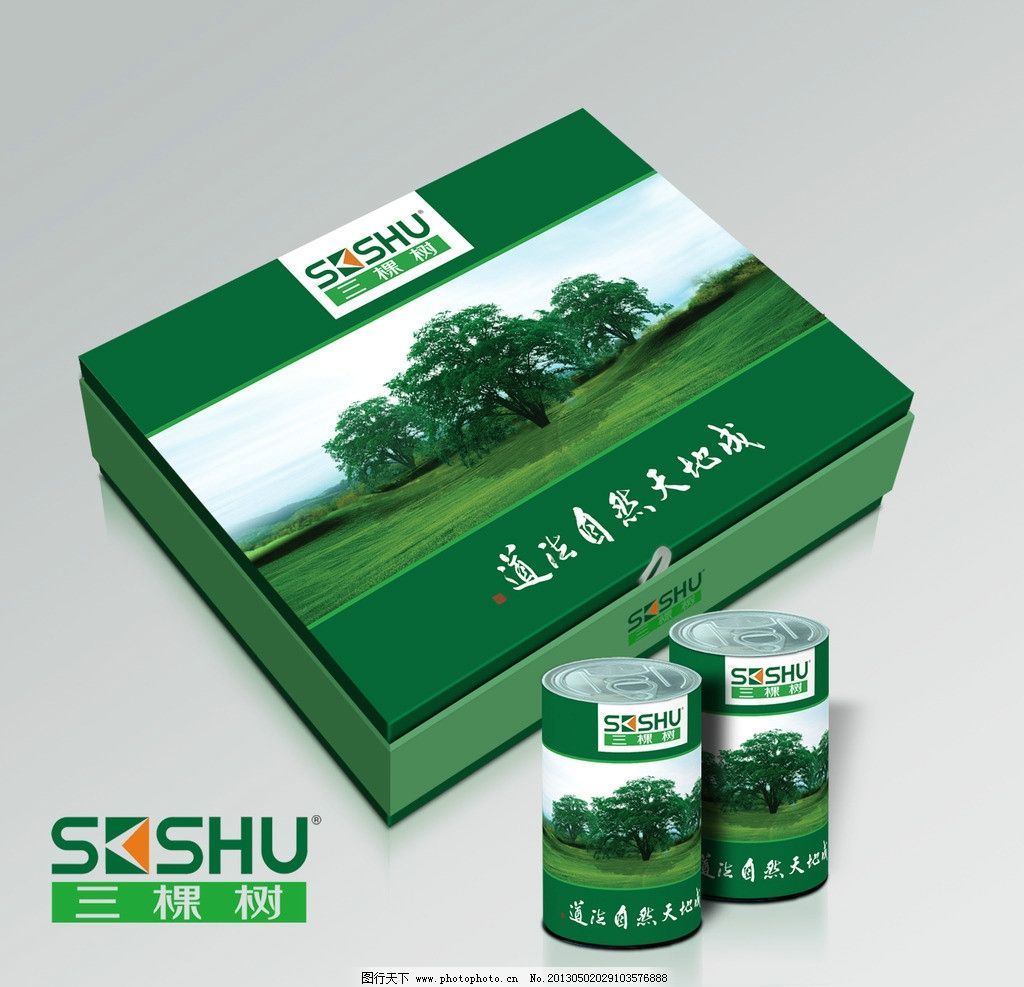 三棵樹包裝盒效果圖 包裝盒 三棵樹 綠色 包裝設計 樹 道法自然天地成