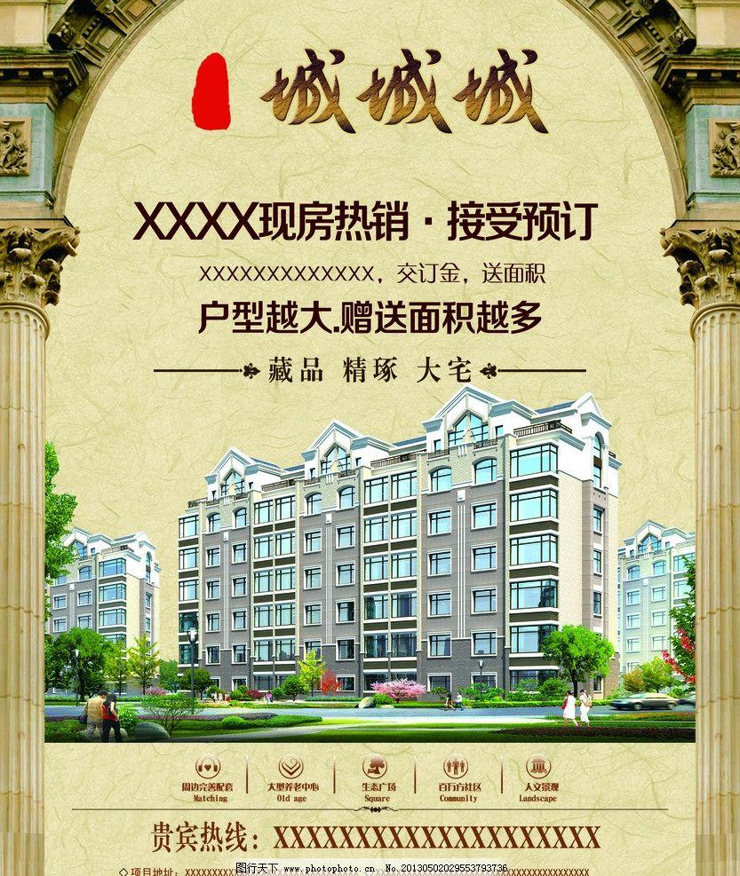 房地产 房地产海报 房地产广告 欧式房地产 欧式 房地产广告语 花纹