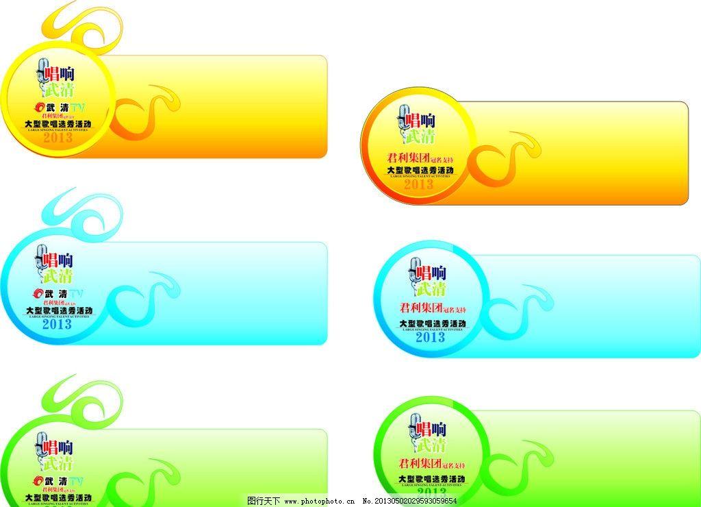 选手牌 活动选手牌 广告设计 歌唱选秀 文化艺术 娱乐 矢量