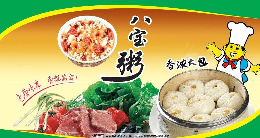 八宝粥广告宣传海报 八宝粥 厨师 西红柿 包子 蒸笼 瘦肉 茄子 青菜