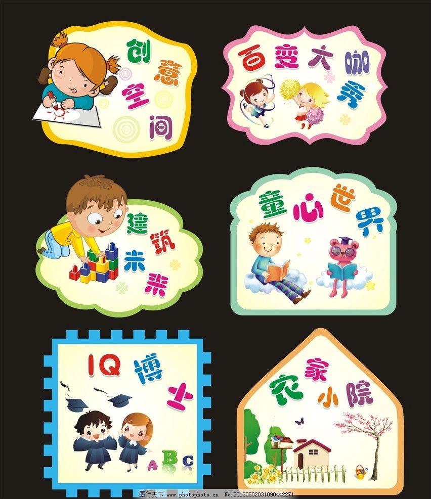 幼儿园模切展板 幼儿园 儿童 积木 卡通小朋友 看书的小朋友 小树