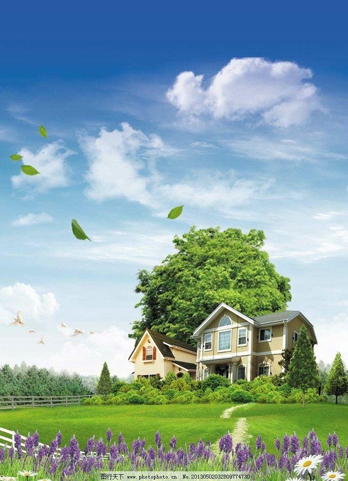 蓝天白云风景别墅图片
