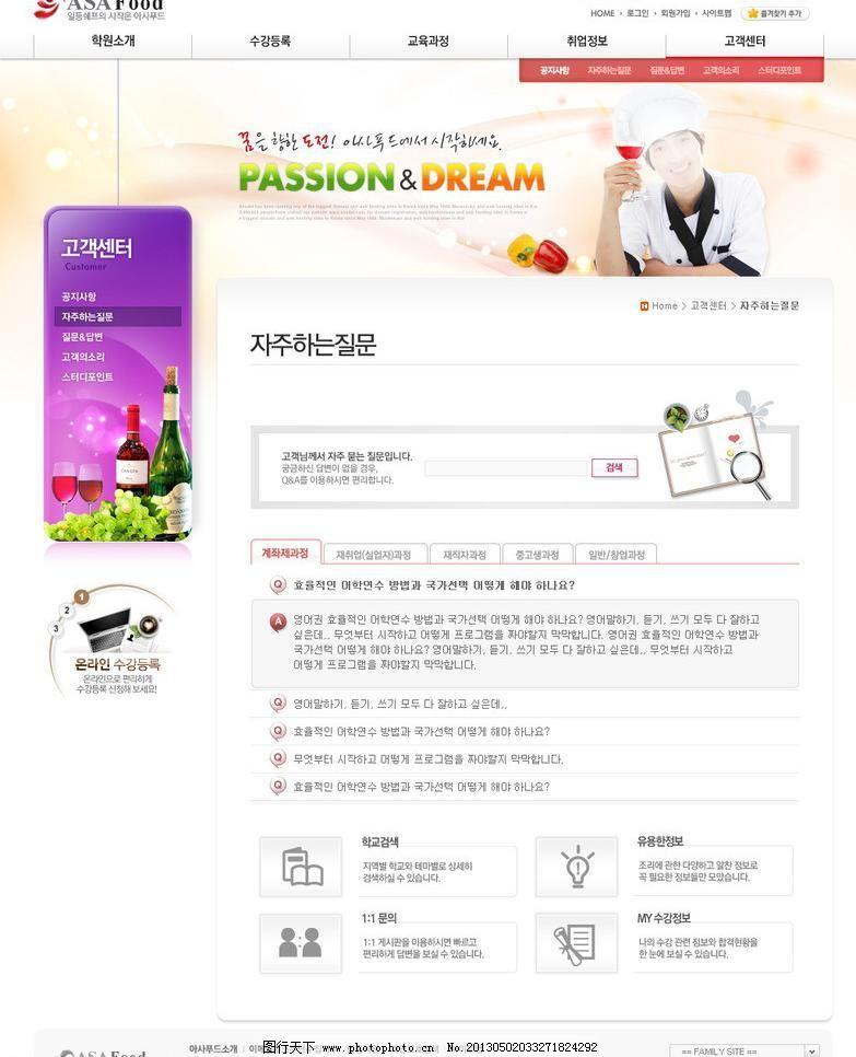 美食网站 韩国风 红酒 红色 网页模板 西餐 源文件 美食网站素材下载