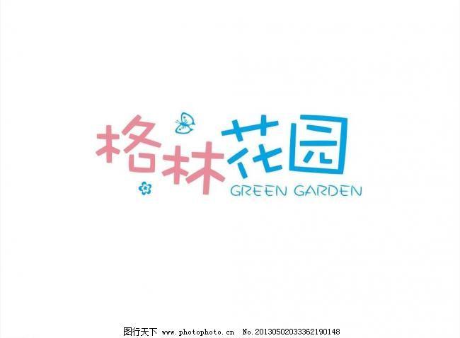 格林花园图片免费下载 cdr 标识标志图标 格林 花园 企业logo标志