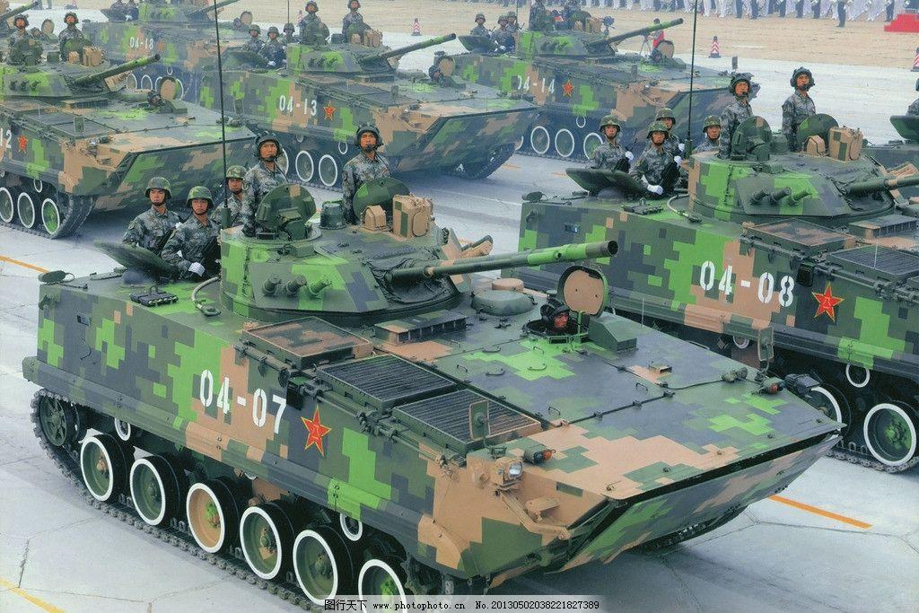 步战车 中国 阅兵 军事 武器 装甲车 数码迷彩 解放军 军事武器 现代