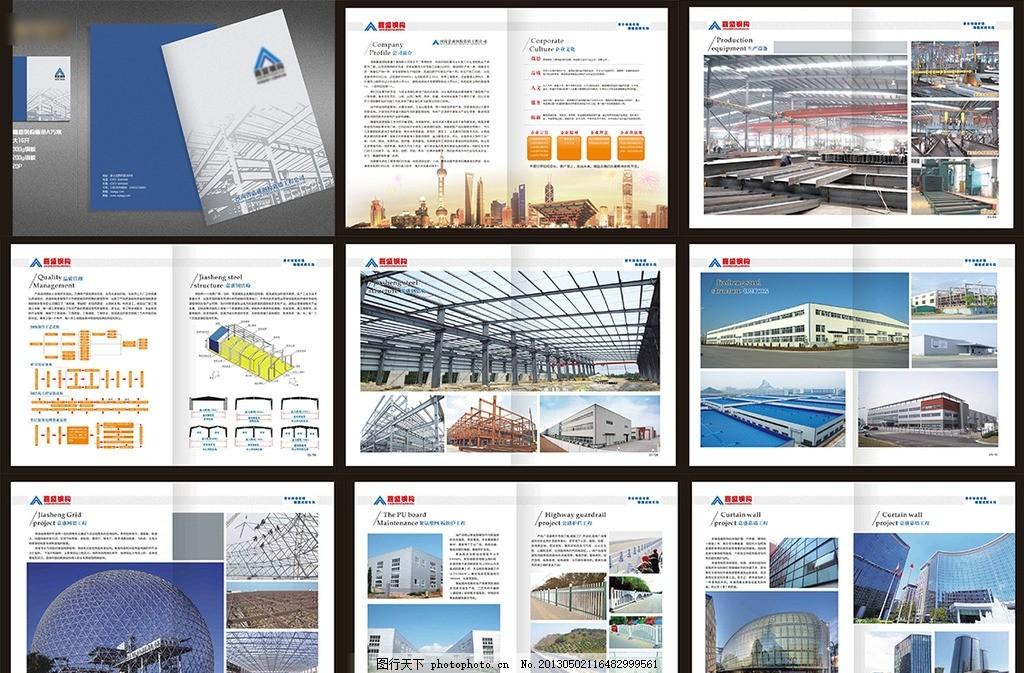 钢结构 画册 厂房钢结构 钢构 结构厂房 厂房 画册设计 广告设计 矢量