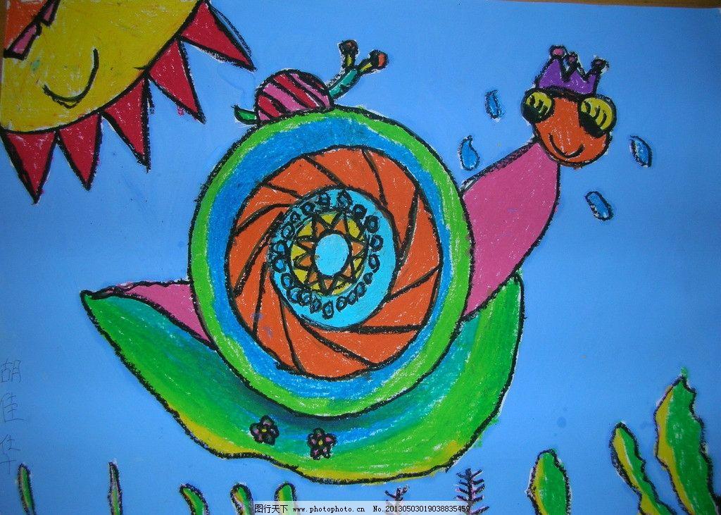锅牛 儿童画 色彩 卡通 人物 画 蜗牛 绘画书法 文化艺术 设计 300dpi